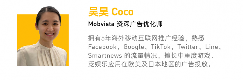 Mobvista,吴昊Coco