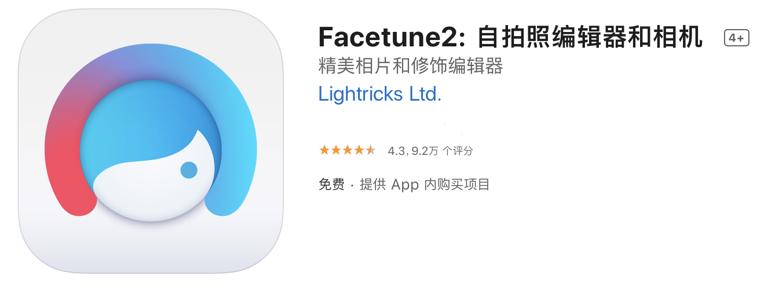 Facetune2:自拍照编辑器和相机