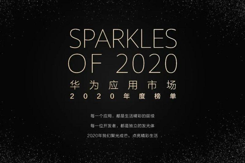 华为应用市场2020年度榜单,Nativex