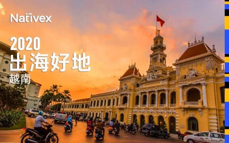 Nativex 越南出海好地 封面