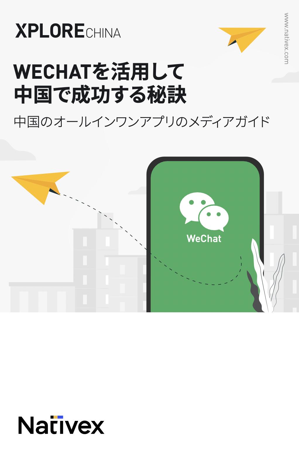 WeChatを活用して中国で成功する秘訣