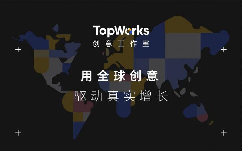 TopWorks 创意工作室,Nativex