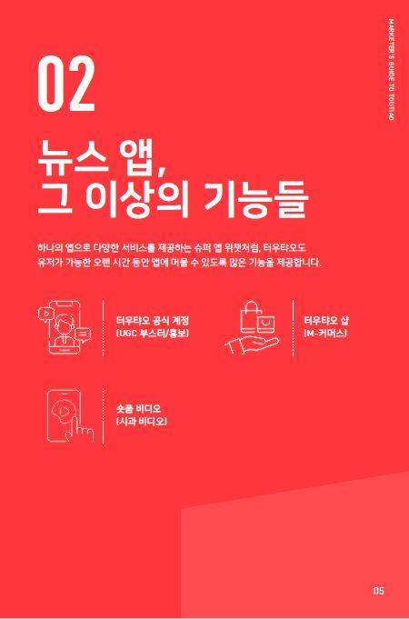 성공적인 <br /> 중국 모바일 시장 진출,<br />터우탸오 탑미디어