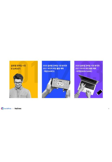 2021 <br /> 글로벌 모바일 앱 시장의 <br /> 미디어 바잉 활용 백서