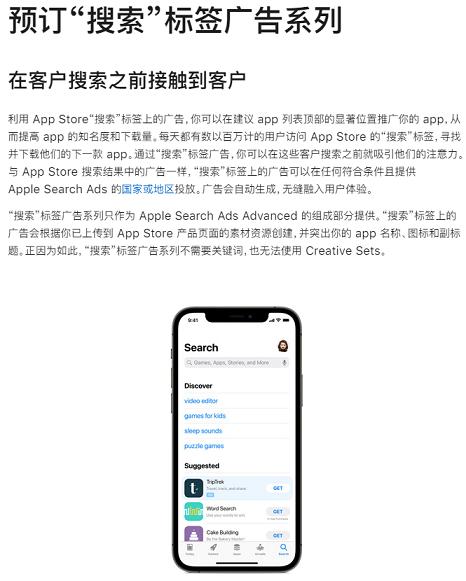 """苹果搜索广告""""Suggested"""", Nativex"""