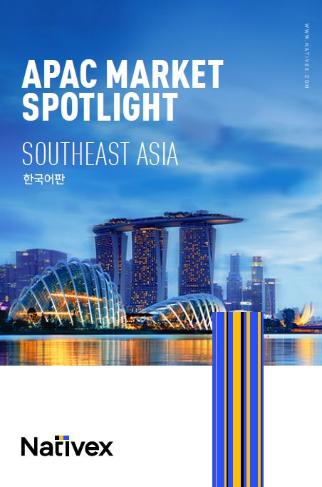 APAC Market Spotlight: <br / >동남아시아